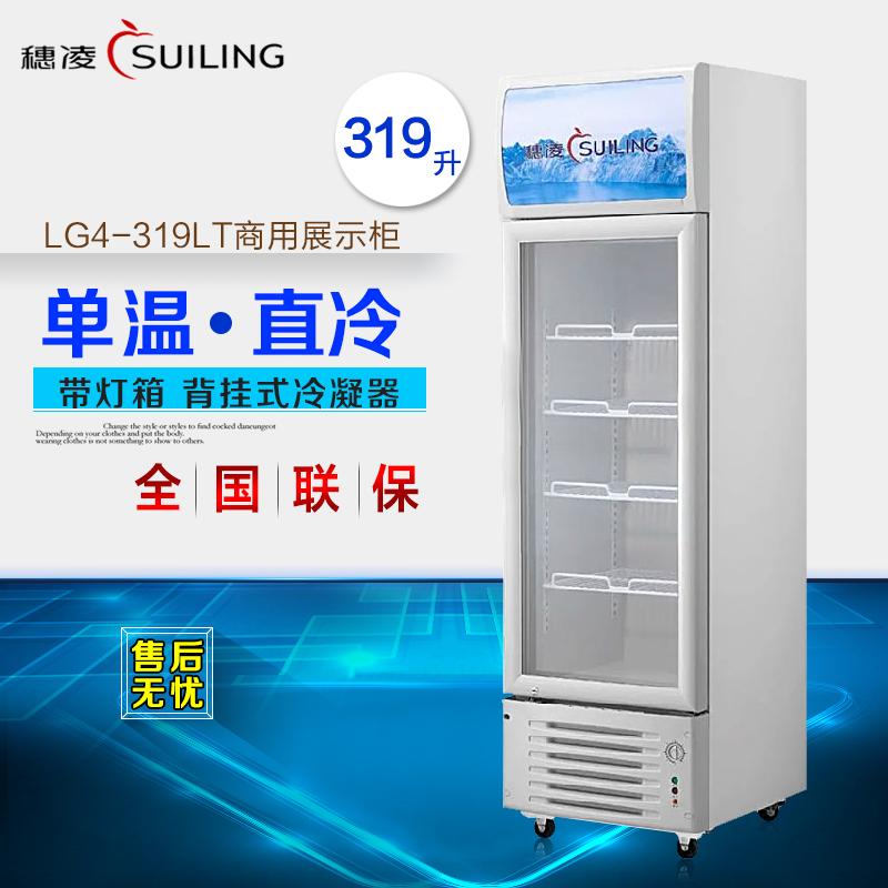 穗凌(SUILING)LG4-209LT/259LT/319LT商用单温直冷展示冰柜 玻璃门饮料柜 冷藏保鲜立式单门冰柜【冷柜图片 冷柜价格 冷柜品牌 冷柜报价】(LG4-319LT)