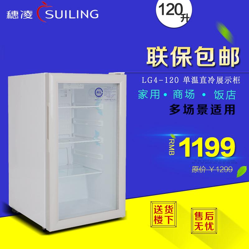 穗凌 LG4-120/160家用小冰箱立式玻璃门办公室冷藏冰吧学校食品留样柜(LG4-120)