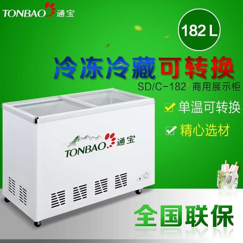 TONBAO/通宝SD/C-182/212/242/277/316卧式单温冷冻冷藏可转换展示柜茶叶柜饮料柜(SD/C-182)