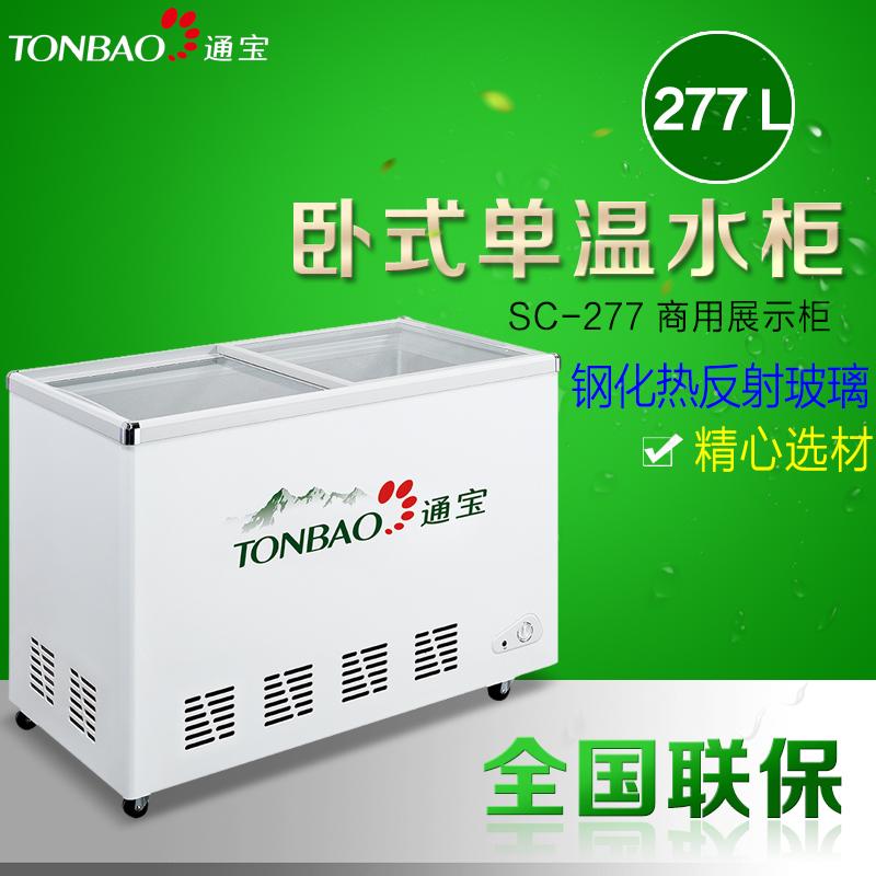 TONBAO/通宝SC-277/212/242/316卧式玻璃门单温水柜冷藏饮料啤酒柜 西瓜饮料冷藏柜(SC-277)