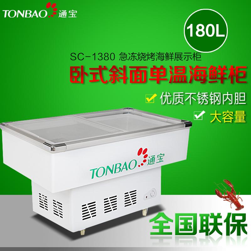 TONBAO/通宝 SC-1380/1680/1980冰柜卧式斜面海鲜柜急冻烧烤冷柜商用展示柜(SC-1380)