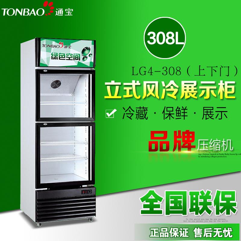 TONBAO/通宝LG4-308/350(上下门)风冷立式展示柜茶叶保鲜柜饮料啤酒柜(LG4-308风冷(上下门))