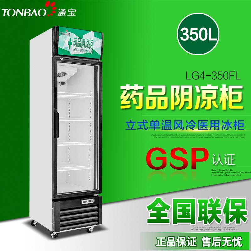 TONBAO/通宝LG4-308FL/350FL商用药品阴凉柜单温风冷展示柜立式医用冰柜(LG4-350FL阴凉柜)
