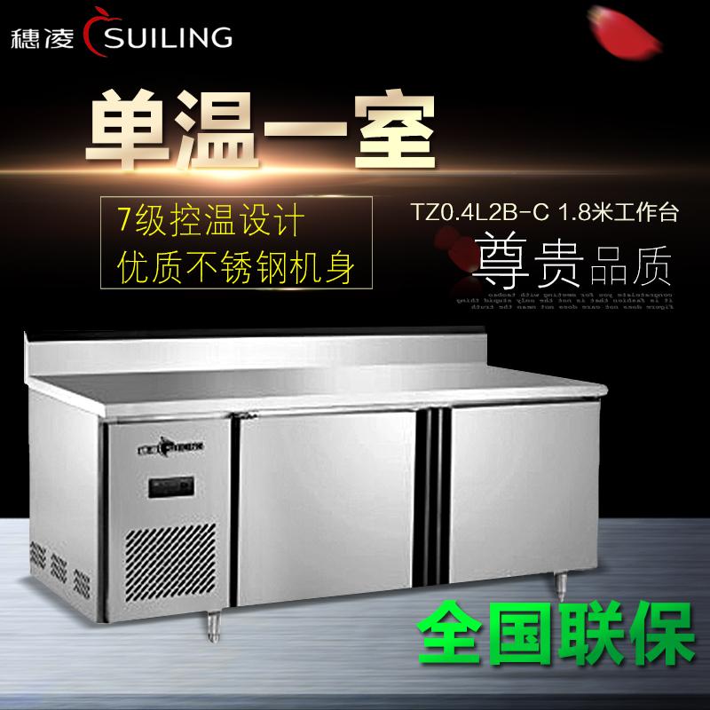 穗凌TZ0.4L2B-C 卧式单温冷藏冷冻 靠背1.8米冷柜 商用厨房工作台(TZ0.4L2B-C)