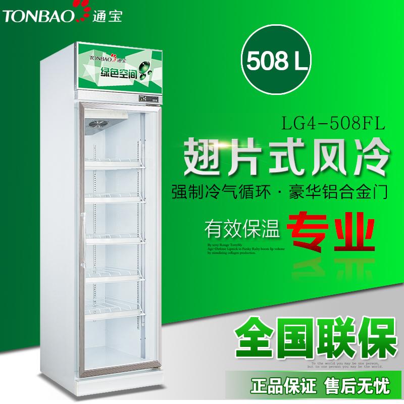 TONBAO/通宝LG4-508FL/1050FL/1650FL豪华铝合金门立式风冷展示柜饮料冰柜商用(LG4-508FL阴凉柜)