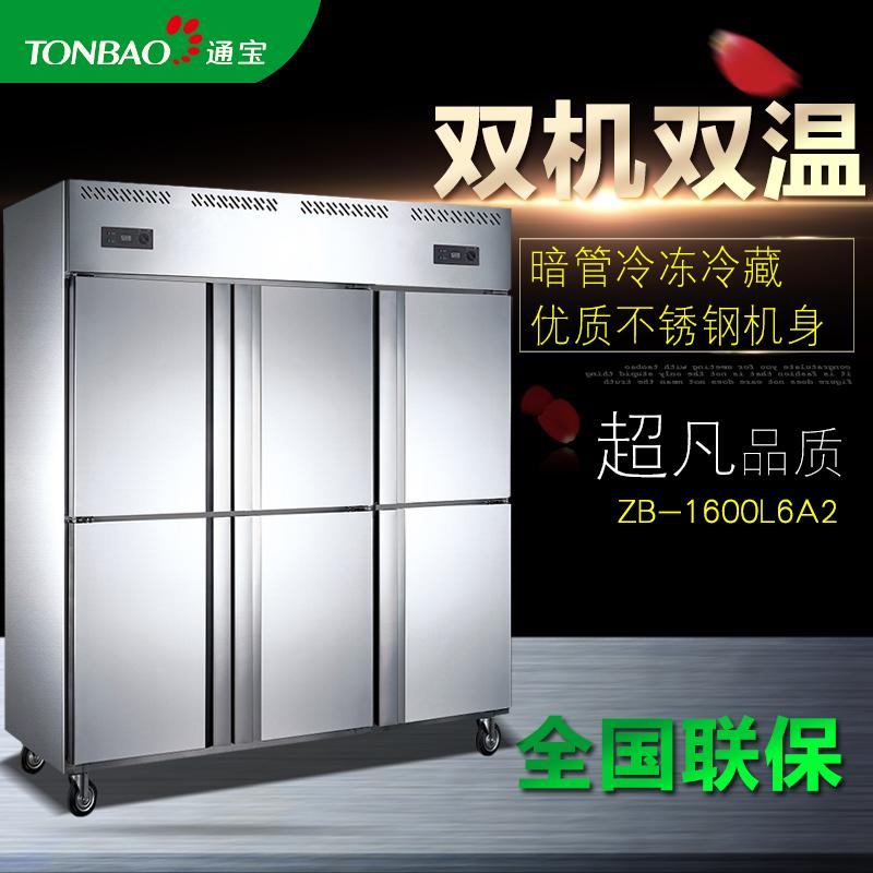 TONBAO/通宝ZB-1000L4A2/ZB-1600L6A2立式暗管双机双温冷冻冷藏柜四门双机冰柜(ZB-1600L6A2)