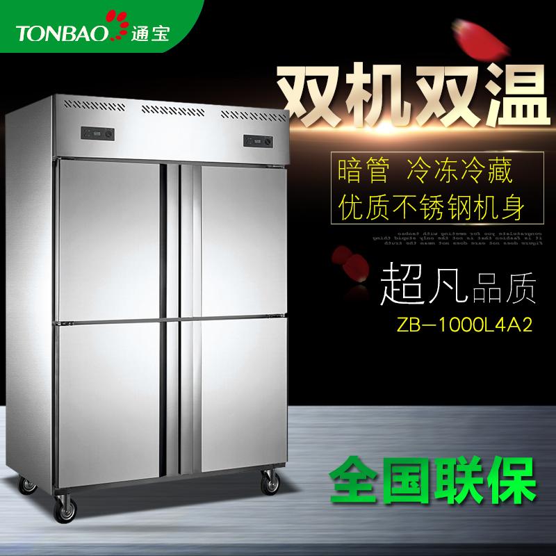 TONBAO/通宝ZB-1000L4A2/ZB-1600L6A2立式暗管双机双温冷冻冷藏柜四门双机冰柜(ZB-1200L4A)