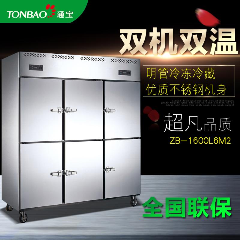 TONBAO/通宝ZB-1000L4M2/ZB-1200L4M2/ZB-1500L4M2/ZB-1600L6M2立式明管冷冻冷藏柜四门双机冰柜双机双温(ZB-1600L6M2)