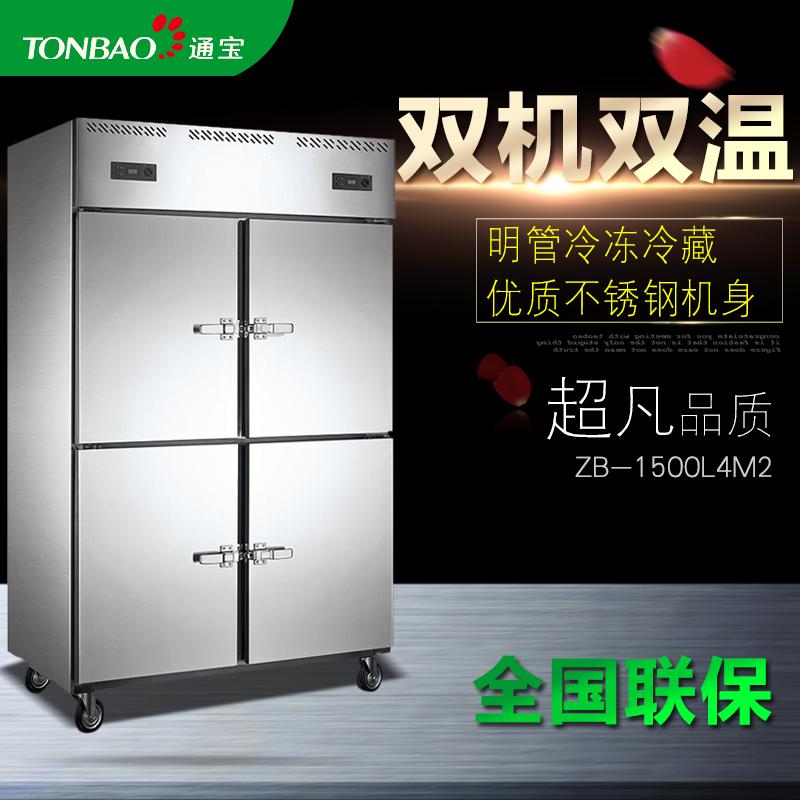 TONBAO/通宝ZB-1000L4M2/ZB-1200L4M2/ZB-1500L4M2/ZB-1600L6M2立式明管冷冻冷藏柜四门双机冰柜双机双温(ZB-1500L4M2)