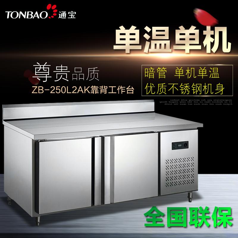 TONBAO/通宝ZB-250L2AK/ZB-250L2AP 暗管冷冻冷藏工作台餐厅大排档冷柜单温(ZB-250L2AK)