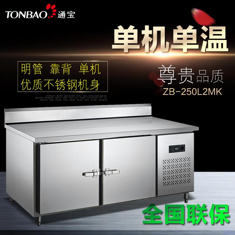 TONBAO/通宝ZB-250L2MK/ZB-250L2MP明管冷冻冷藏工作台西餐厅酒店单温单机(ZB-250L2MK)