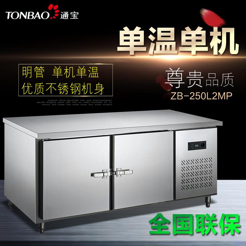 TONBAO/通宝ZB-250L2MK/ZB-250L2MP明管冷冻冷藏工作台西餐厅酒店单温单机(ZB-250L2MP)