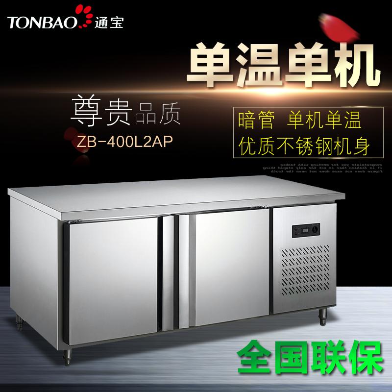 TONBAO/通宝ZB-400L2AK/ZB-400L2AP冰柜暗管冷冻冷藏靠背工作台厨房冷柜单温(ZB-400L2AP)